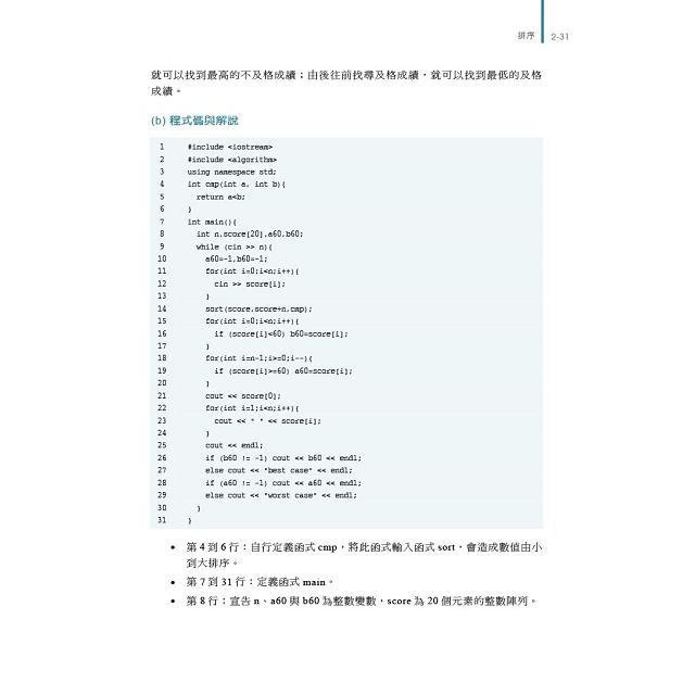 C++程式設計解題入門(第二版)融入程式設計競賽與APCS實作題