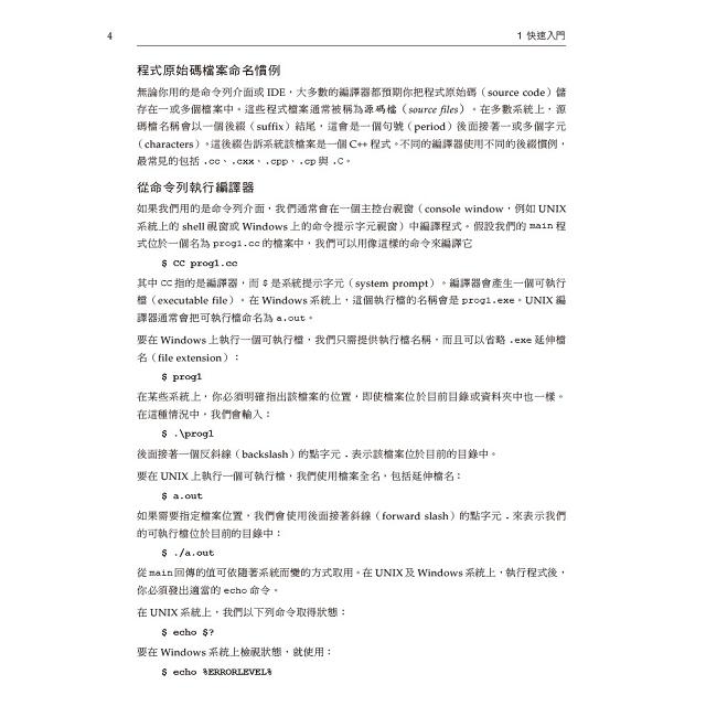 C++ Primer, 5th Edition 中文版