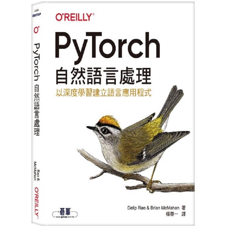 PyTorch自然語言處理|以深度學習建立語言應用程式