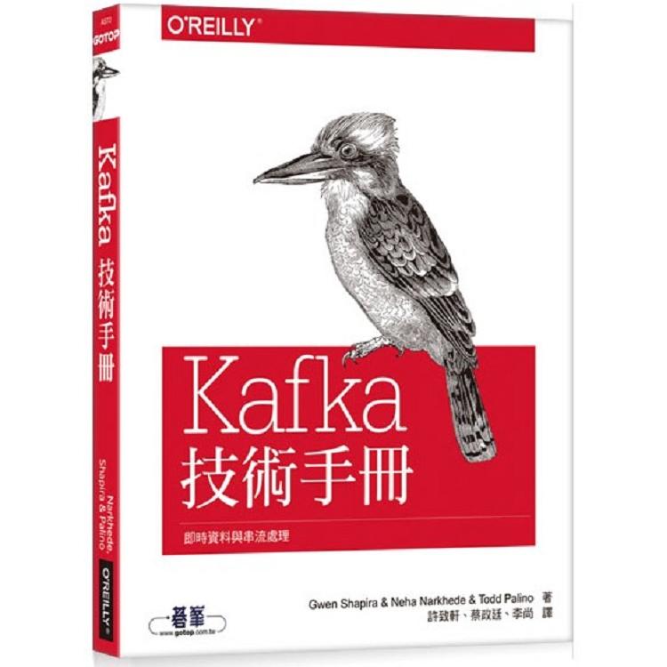 Kafka技術手冊|即時資料與串流處理
