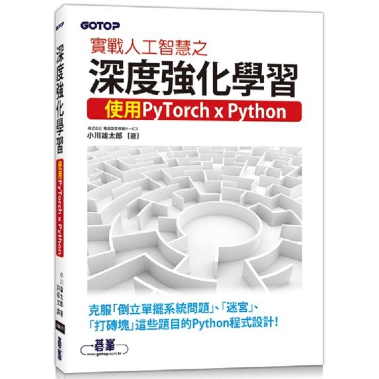實戰人工智慧之深度強化學習|使用PyTorch x Python