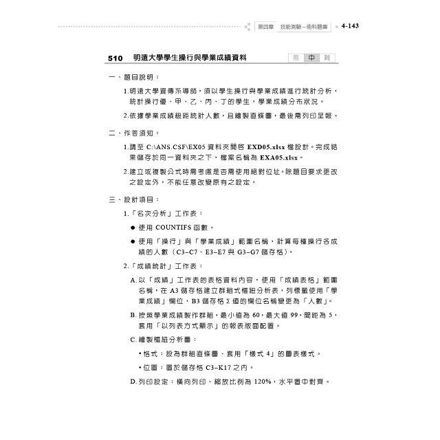 Excel 2019實力養成暨評量