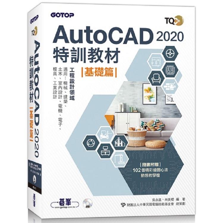 TQC+ AutoCAD 2020特訓教材:基礎篇(隨書附贈102個精彩繪圖心法動態教學檔)