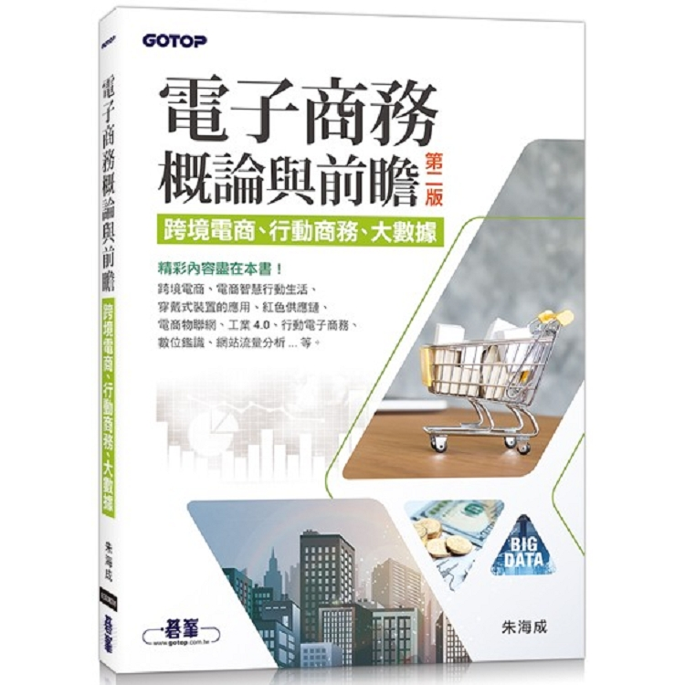 電子商務概論與前瞻(第二版):跨境電商、行動商務、大數據