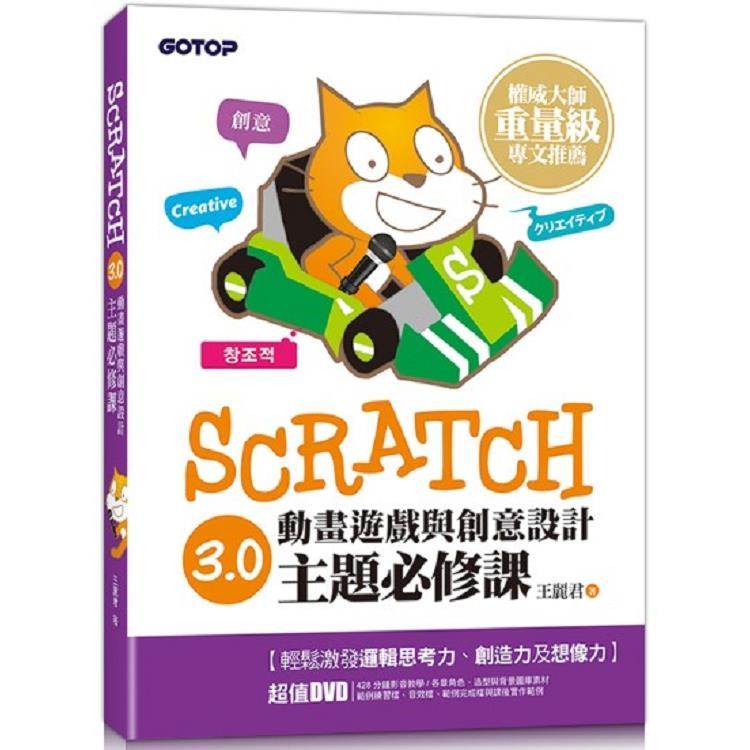 Scratch 3.0動畫遊戲與創意設計主題必修課