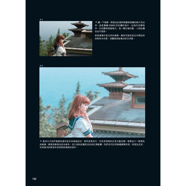 Lightroom Classic魅力人像修圖經典版 調光調色x美膚秘訣x日系風x韓式婚紗