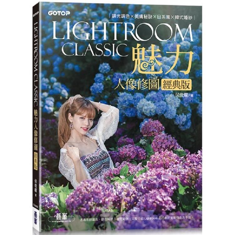 Lightroom Classic魅力人像修圖經典版|調光調色x美膚秘訣x日系風x韓式婚紗