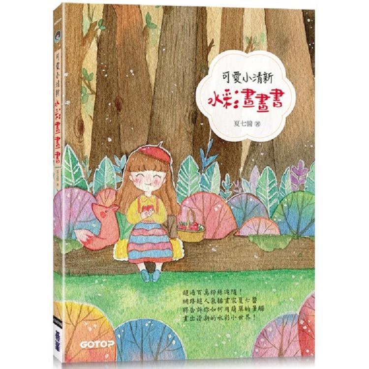 可愛小清新水彩畫畫書(附7段教學影片)