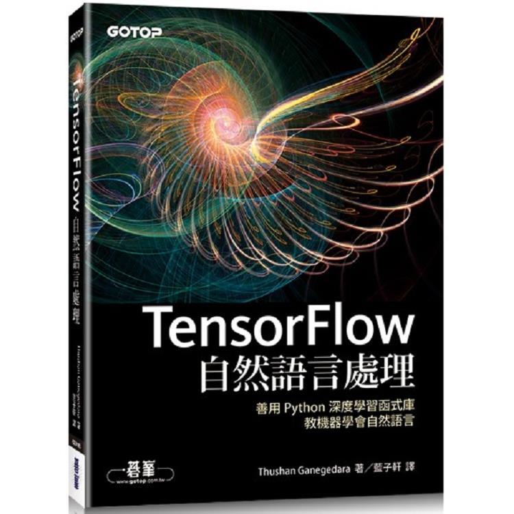 TensorFlow自然語言處理|善用 Python 深度學習函式庫,教機器學會自然語言