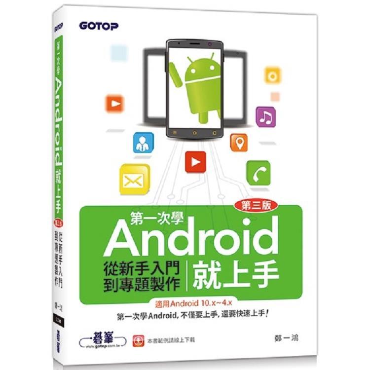 第一次學Android就上手(第三版)-從新手入門到專題製作(適用Android 10.x~4.x)