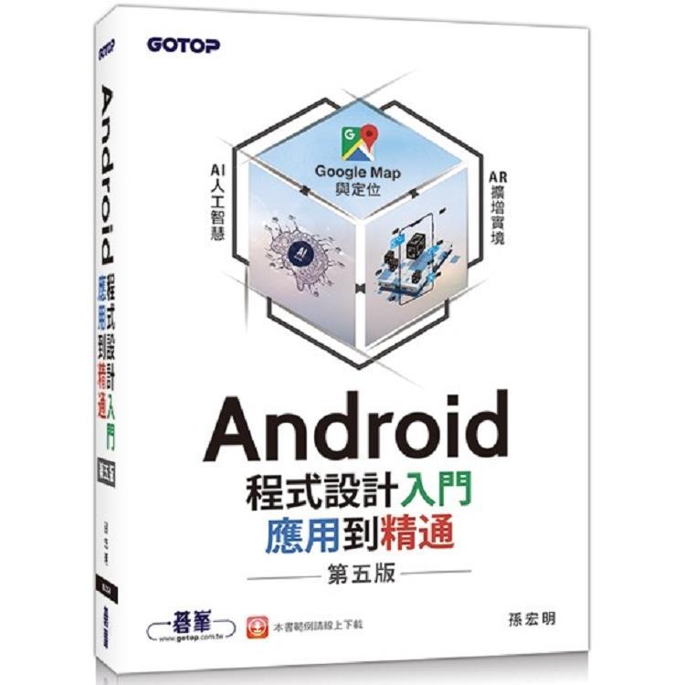 Android程式設計入門、應用到精通-第五版