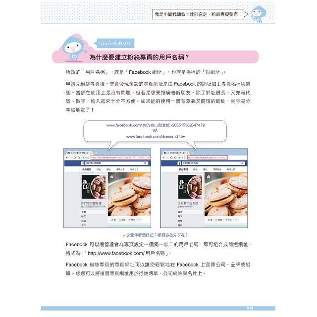 超人氣Facebook粉絲專頁行銷加油讚(第五版):解鎖社群行銷困局+突破粉絲經營盲點=變身最神小編