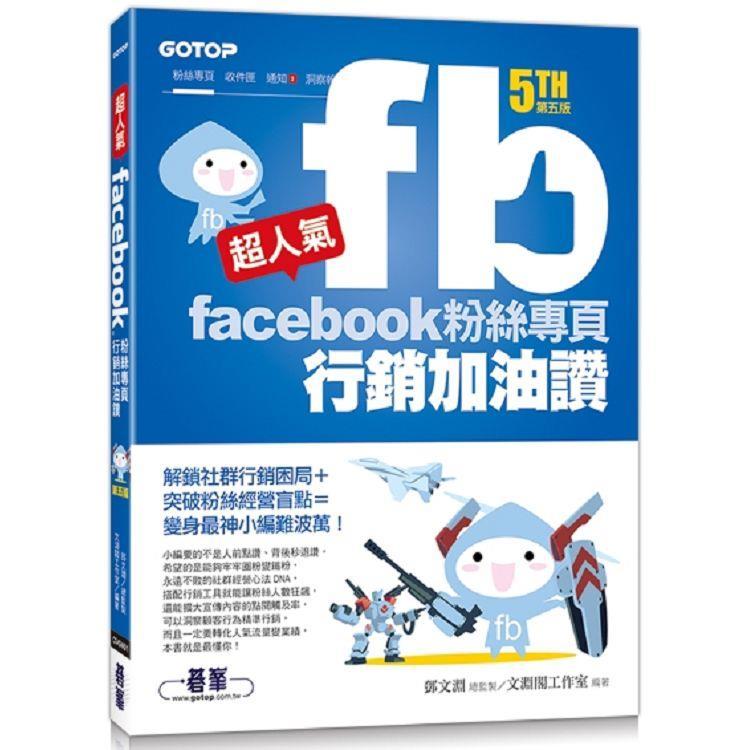 超人氣Facebook粉絲專頁行銷加油讚(第五版) - 解鎖社群行銷困局+突破粉絲經營盲點=變身最神小編