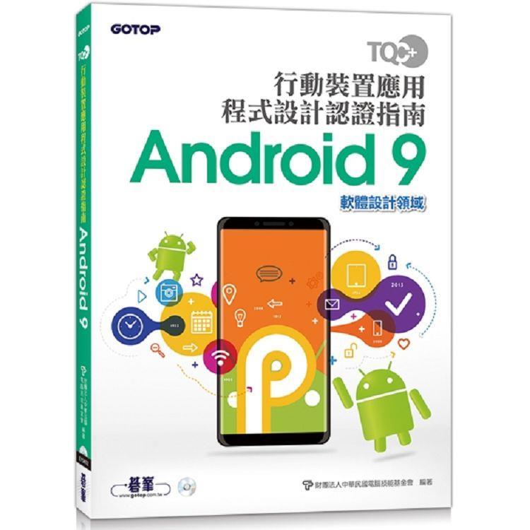 TQC+ 行動裝置應用程式設計認證指南 Android 9