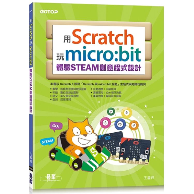 用Scratch玩micro:bit體驗STEAM創意程式設計