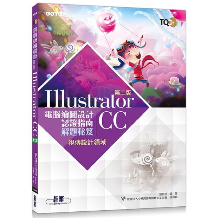 TQC+ 電腦繪圖設計認證指南解題秘笈-Illustrator CC(第二版)