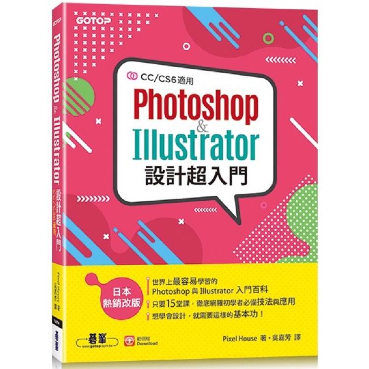 Photoshop & Illustrator設計超入門(CC/CS6適用)
