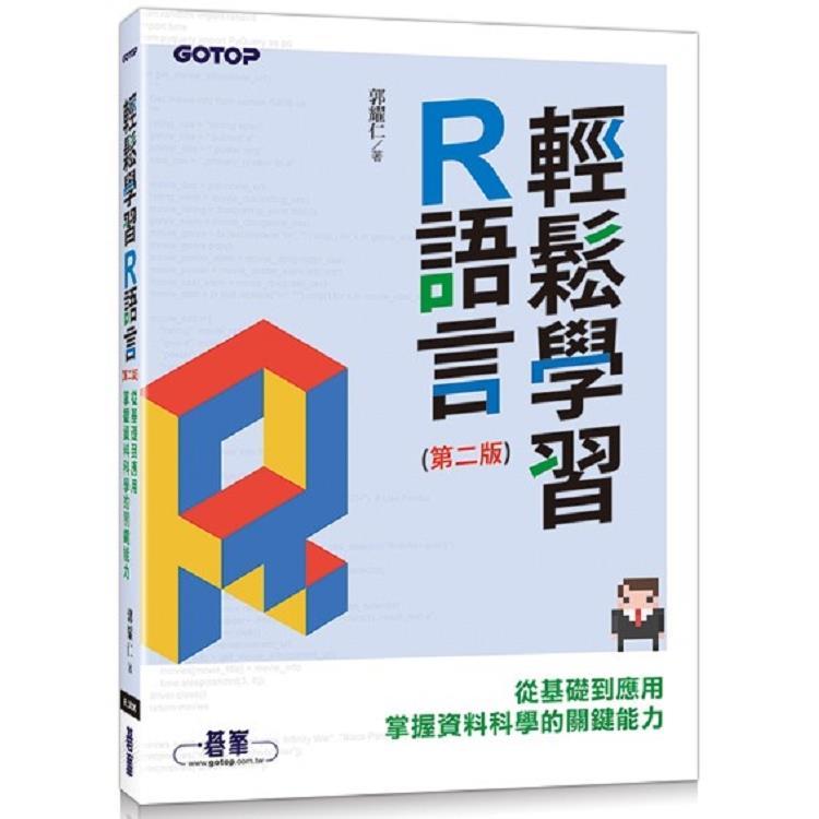 輕鬆學習R語言:從基礎到應用,掌握資料科學的關鍵能力(第二版)