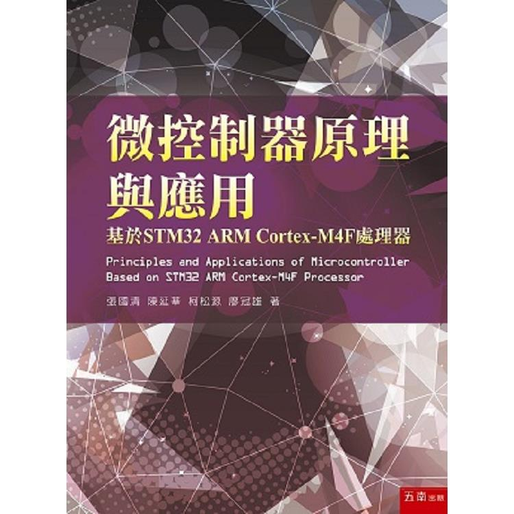 微控制器原理與應用:基於STM32 ARM Cortex-M4F處理器