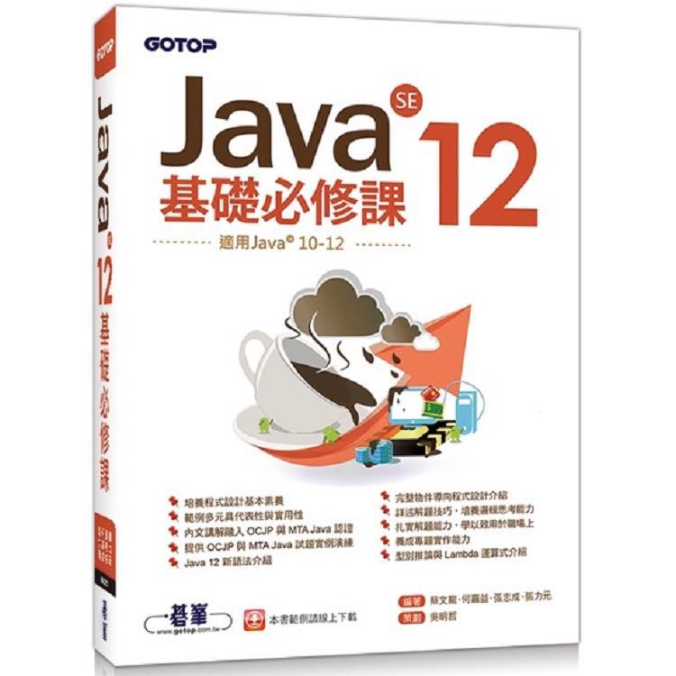 Java SE 12基礎必修課(適用Java 12~10,涵蓋OCJP與MTA Java國際認證)