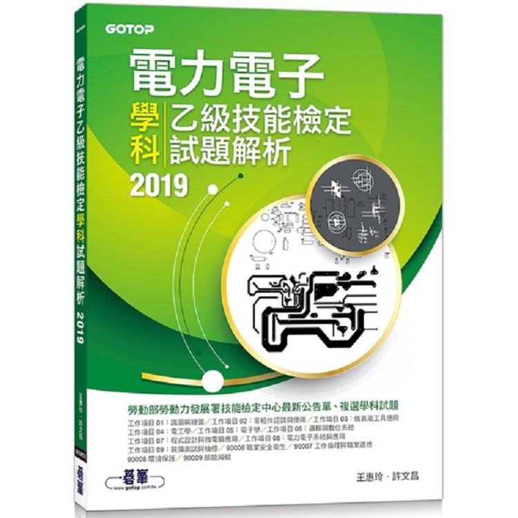 電力電子乙級技能檢定學科試題解析 2019