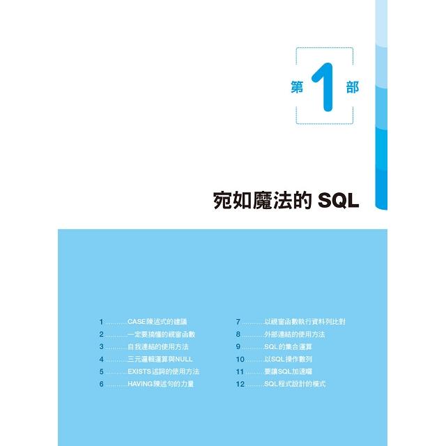 SQL達人的工作現場攻略筆記