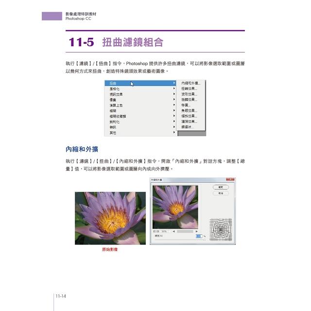 影像處理特訓教材 Photoshop CC