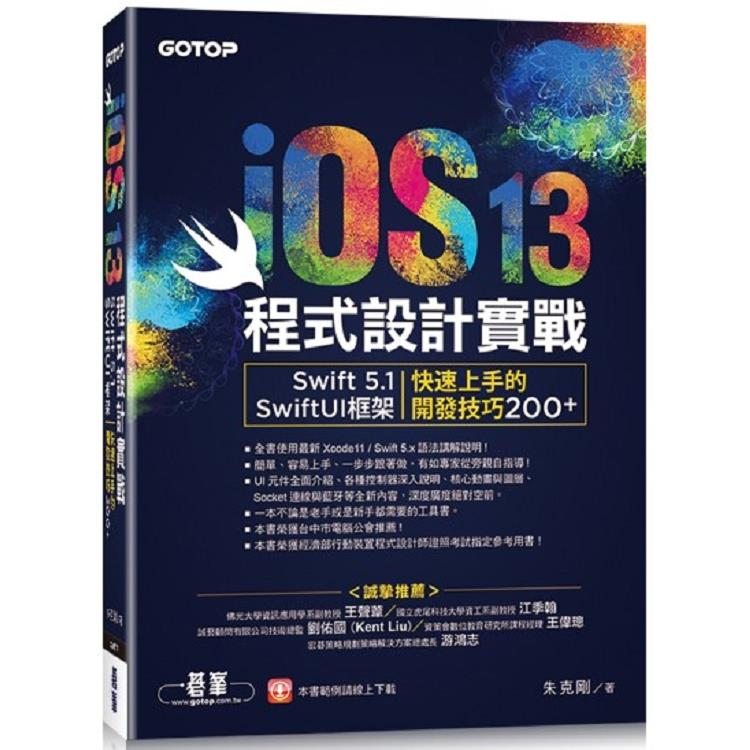 iOS 13程式設計實戰- Swift 5.1/SwiftUI框架|快速上手的開發技巧200+