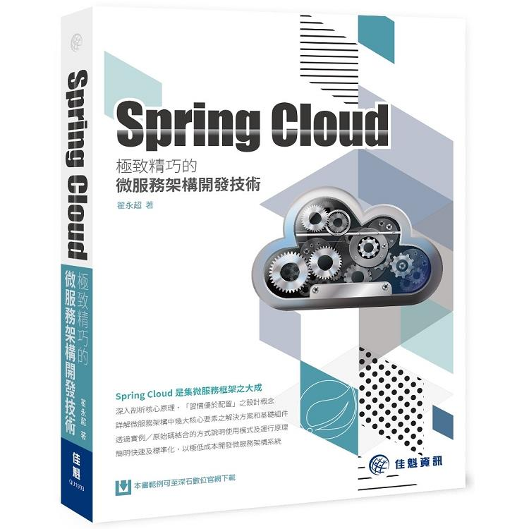 Spring Cloud:極致精巧的微服務架構開發技術