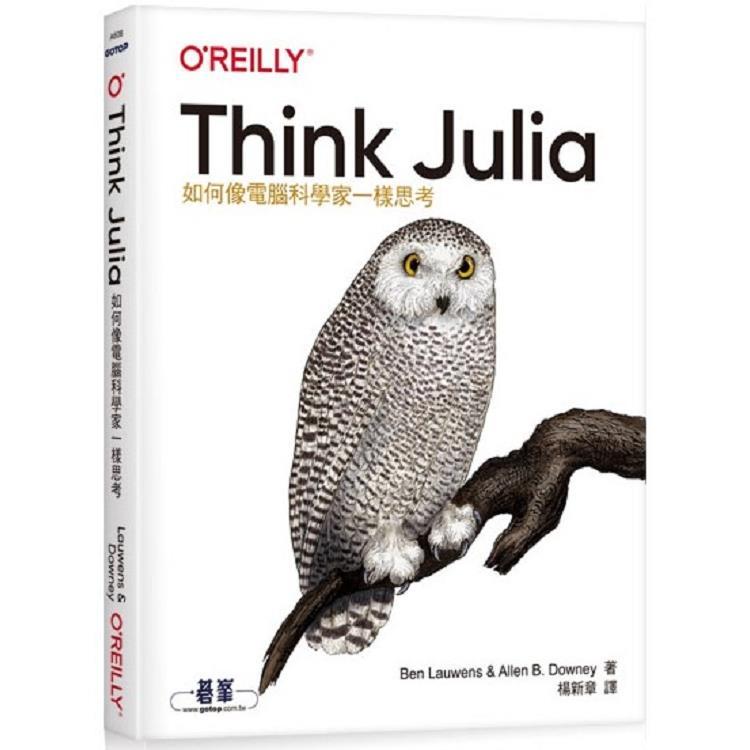 Think Julia|如何像電腦科學家一樣思考