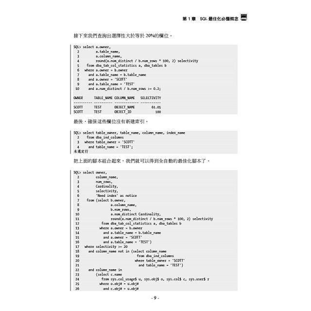 優化 SQL|語法與資料庫的最佳化應用