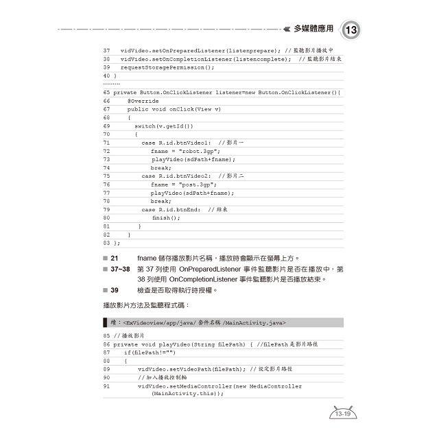 Android初學特訓班(第九版) (附影音/範例/機器學習教學與Kotlin開發入門電子書)