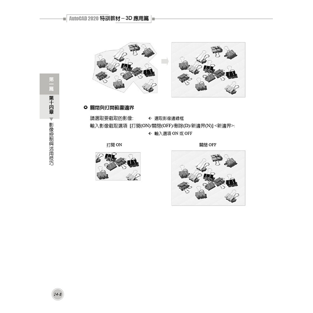 TQC+ AutoCAD 2020特訓教材:3D應用篇(隨書附贈23個精彩3D動態教學檔)