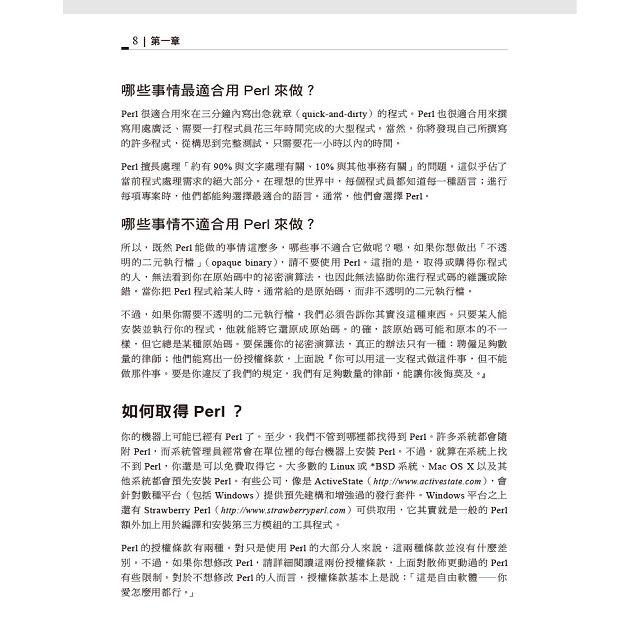 Perl 學習手冊 第七版