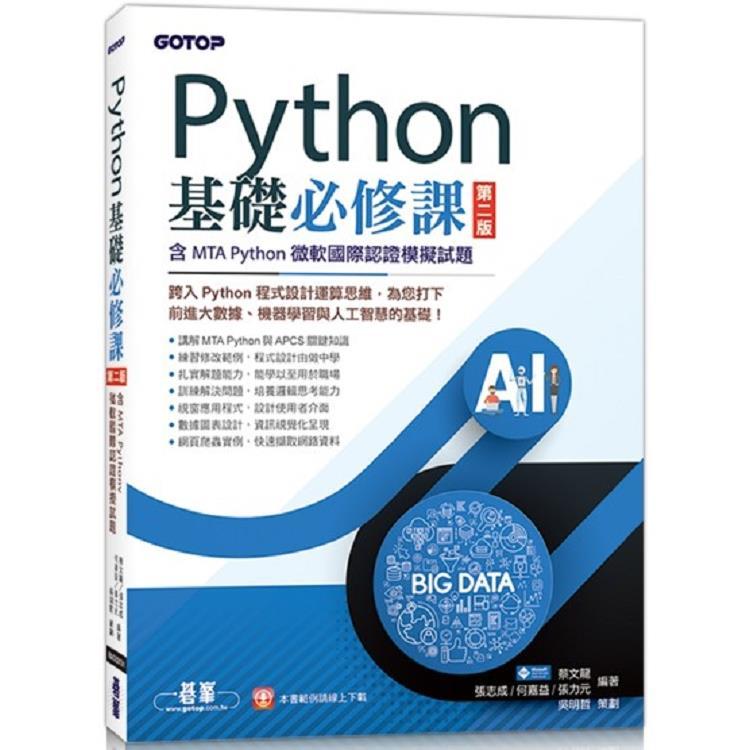 Python基礎必修課:第二版(含MTA Python微軟國際認證模擬試題)