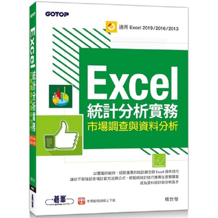 Excel統計分析實務|市場調查與資料分析(適用Excel 2019/2016/2013)