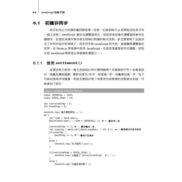 JavaScript技術手冊