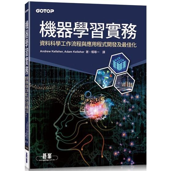 機器學習實務|資料科學工作流程與應用程式開發及最佳化