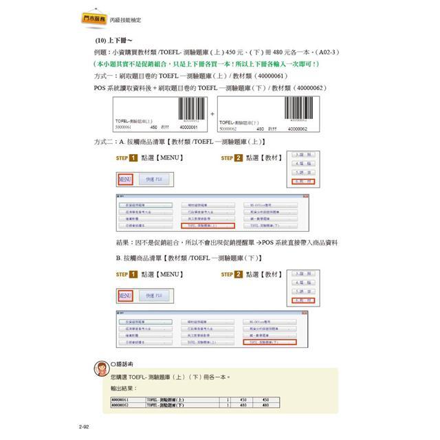 門市服務丙級技能檢定學術科(微創POS系統)|109年版