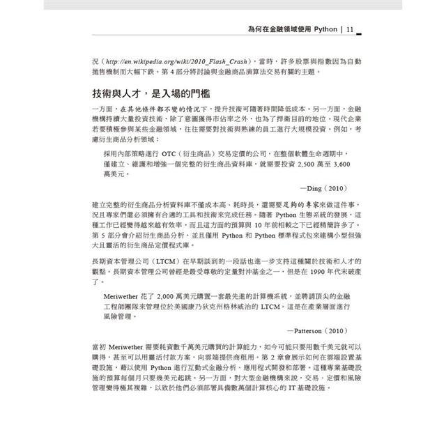 Python 金融分析 第二版
