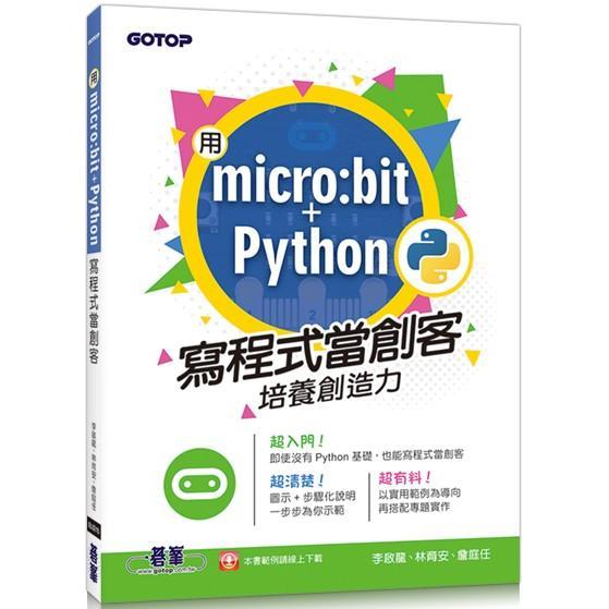 用micro:bit + Python寫程式當創客!培養創造力