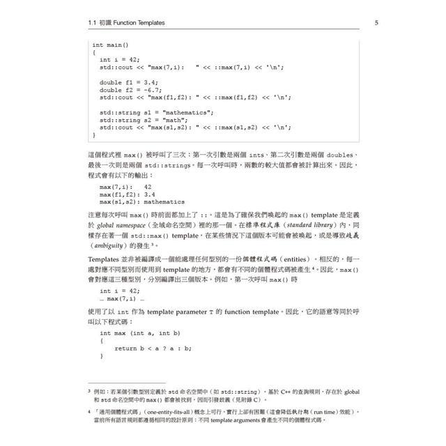 C++ Templates全覽 第二版