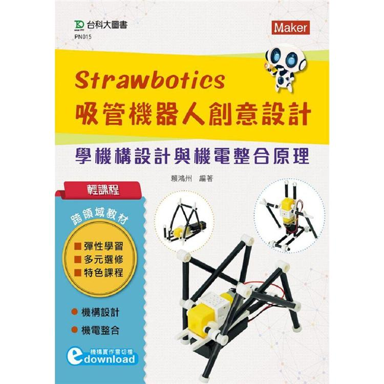輕課程 Strawbotics吸管機器人創意設計-學機構設計與機電整合原理