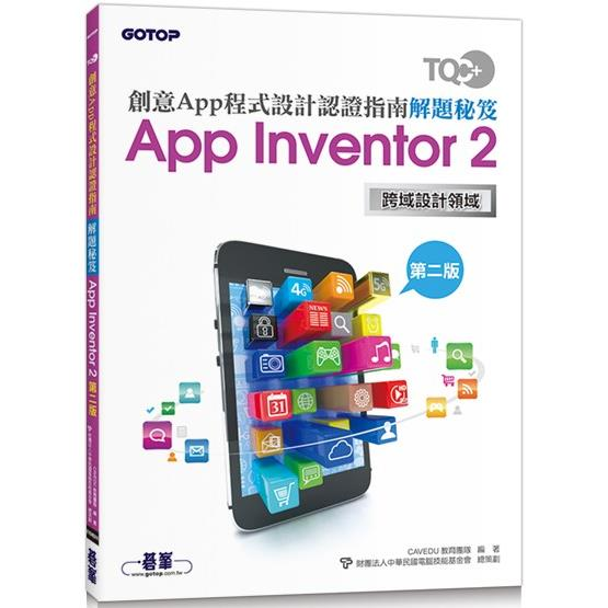 TQC+ 創意App程式設計認證指南解題秘笈-App Inventor 2(第二版)