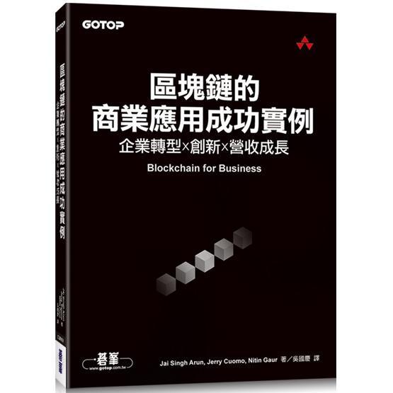 區塊鏈的商業應用成功實例|企業轉型x創新x營收成長