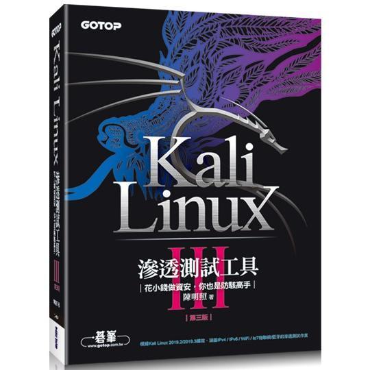 Kali Linux滲透測試工具第三版|花小錢做資安,你也是防駭高手