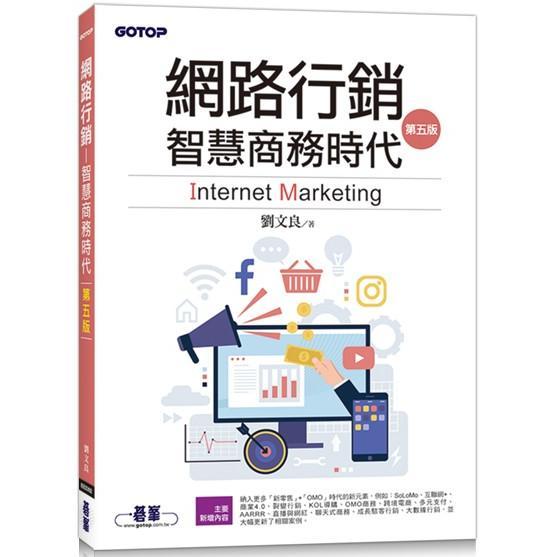 網路行銷(第五版):智慧商務時代