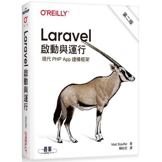Laravel 啟動與運行 第二版