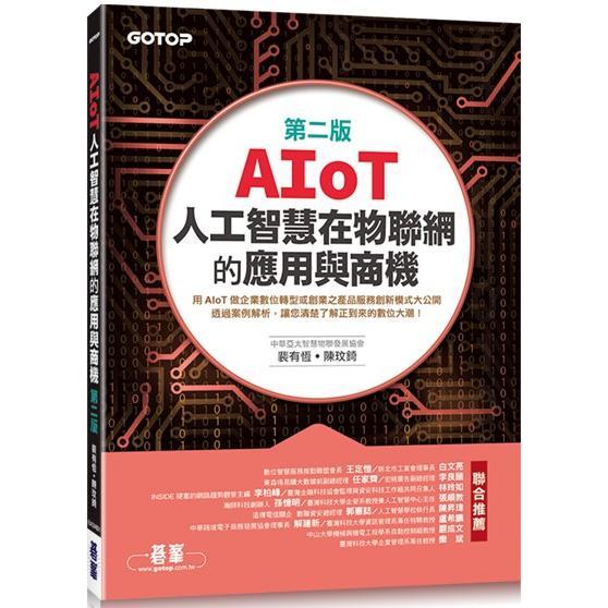 AIoT人工智慧在物聯網的應用與商機(第二版)