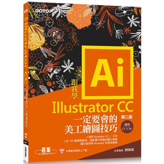 跟我學Illustrator CC一定要會的美工繪圖技巧-第二版(CC/CS6適用)